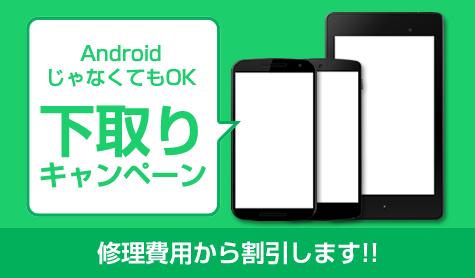 下取りキャンペーン Nexus Xperia GalaxyなどAndroidスマホ・タブレット 修理