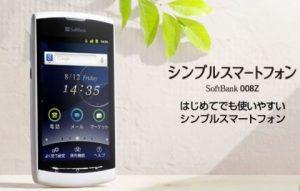 softbank-008z-480x306