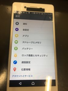 Xperia XPerformance(SO-04H)画面が割れてしまった・・・