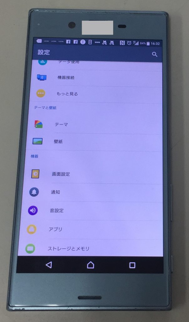 Xperia XZS 画面交換