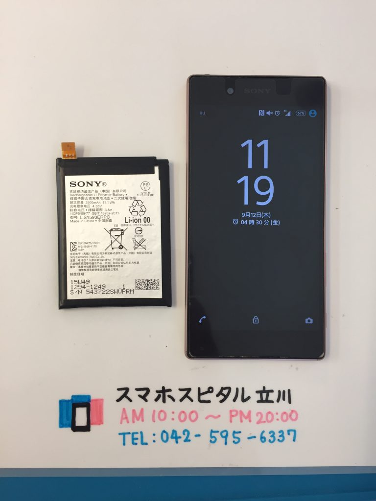 XperiaZ5 文鎮化からバッテリー交換で復旧