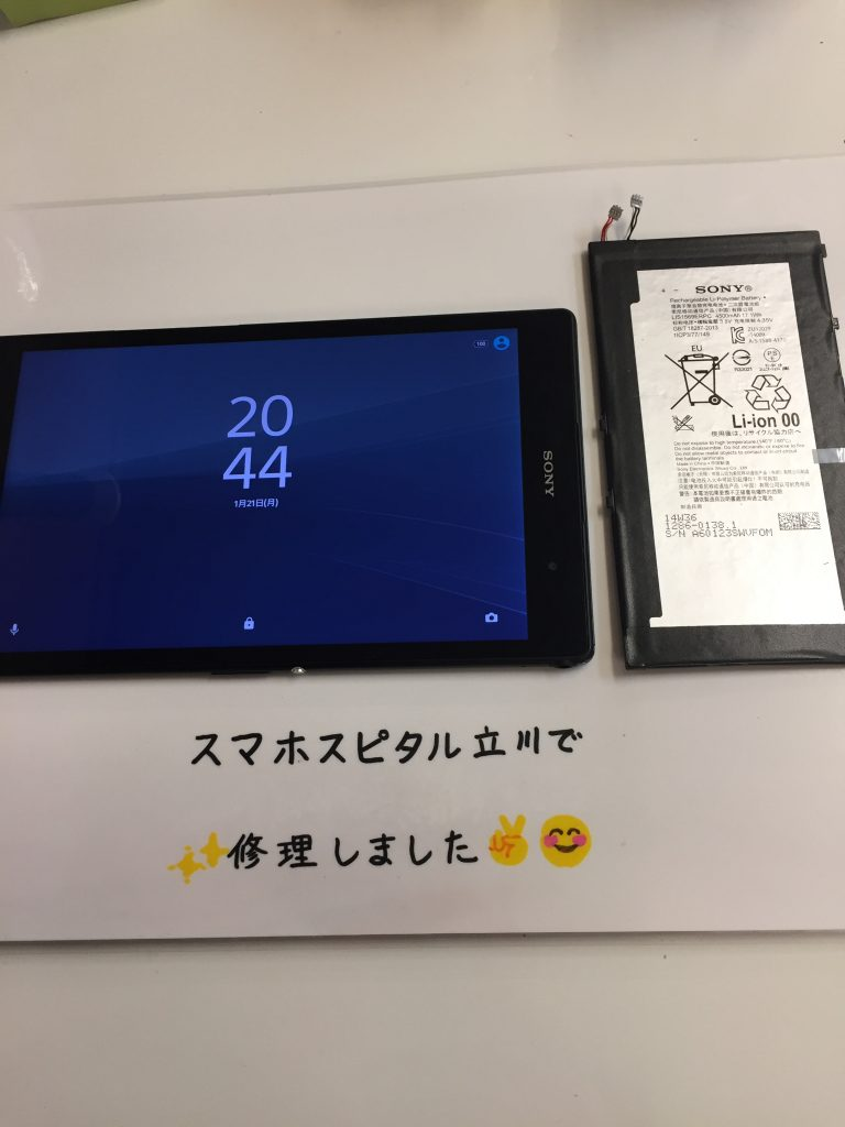 Xperia Z3 Tablet Compact 経年劣化したバッテリーの交換を行いました!