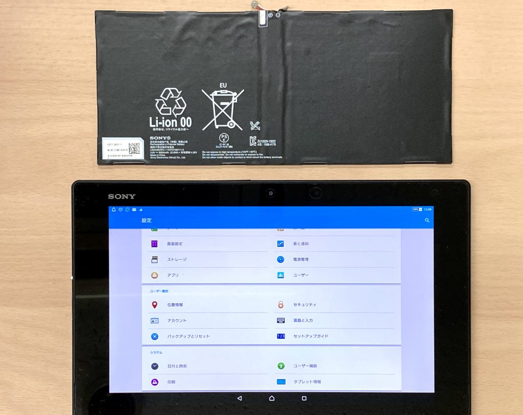 XPERIA Z2 Tablet のバッテリー交換をご依頼頂きました!