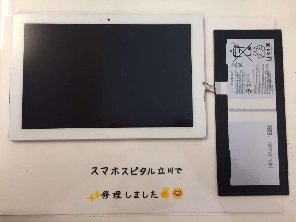 【Xperia Z4 tablet】Androidタブレットのバッテリー交換も承っております!!!修理時間120分〜