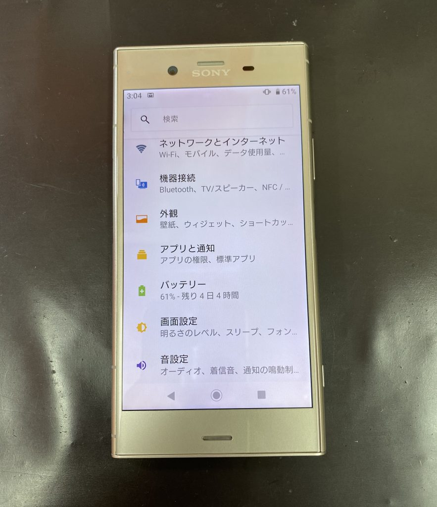 XperiaXZ1バッテリー交換
