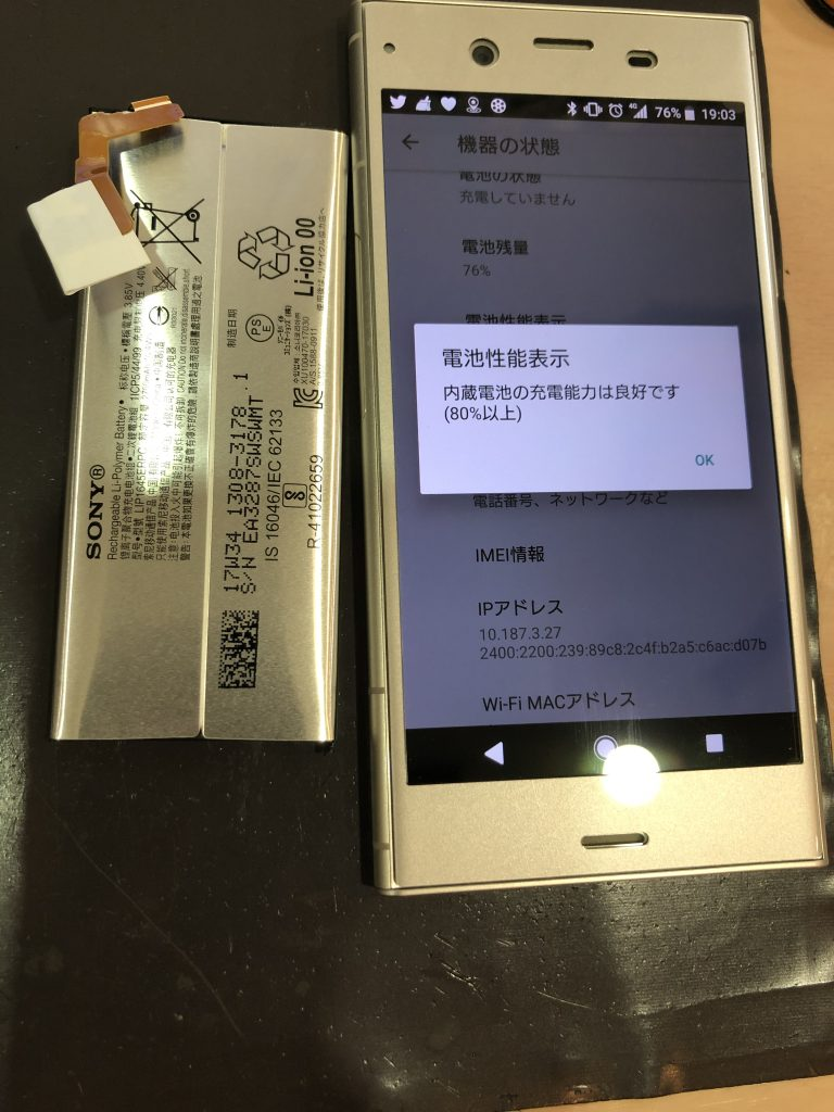 XperiaXZ1バッテリー
