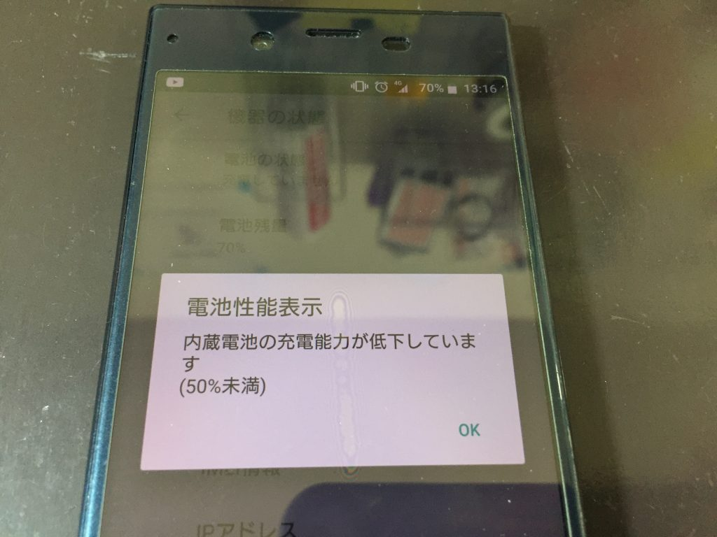 XperiaXZ バッテリー交換修理 Android スマホ 高槻 大阪